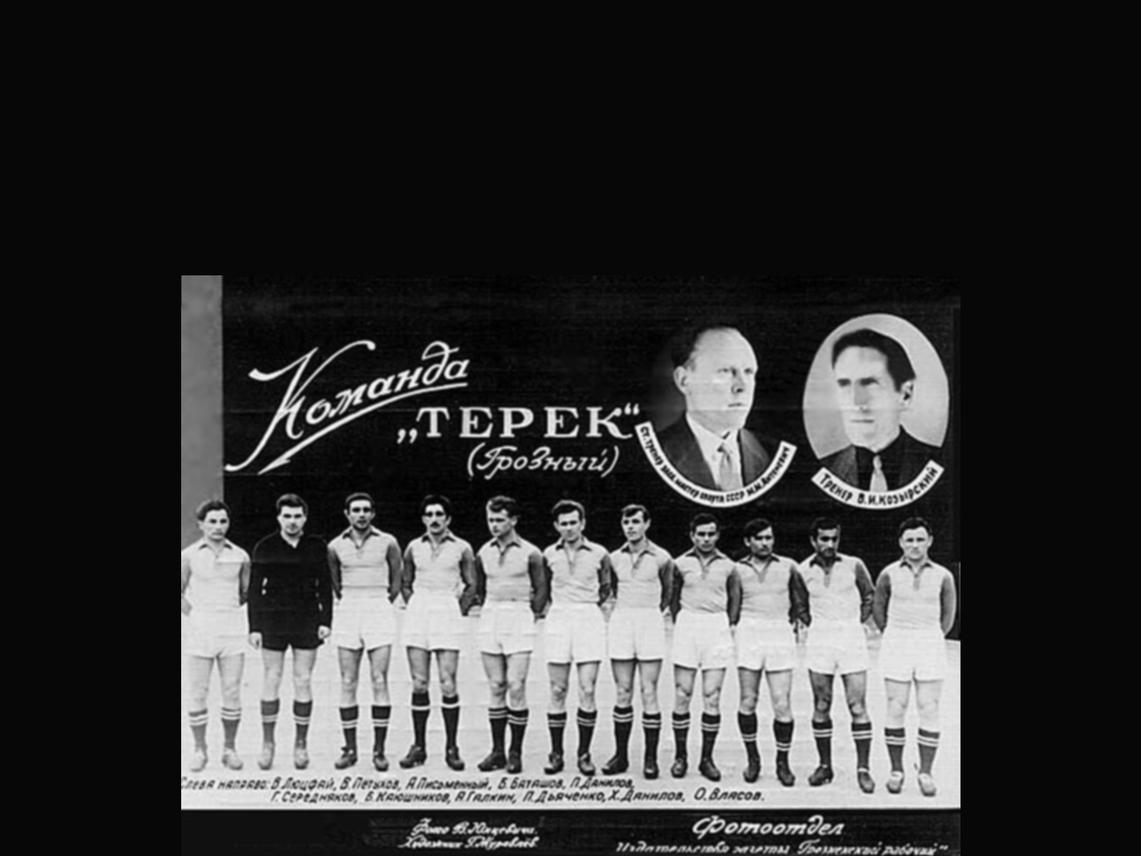 History of FC Terek Grozny goes back more than half a century. We honor and respect the traditions of our club.